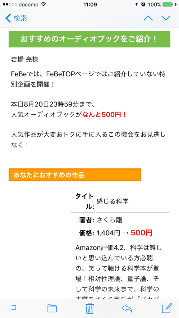febe500円セール