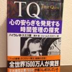 価値観に基づいた時間の使い方『TQ~心の安らぎを発見する時間管理の探求』