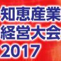 知恵産業経営大会2017