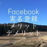 実名のメリット・デメリット・フェイスブックページ・グループの基本『 facebookが2時間でマスターできる本』