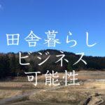 田舎暮らしのビジネスの可能性『まだ東京で消耗してるの?』