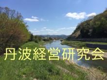 丹波経営研究会