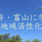福井・富山に学ぶ地域活性化『福井モデル 未来は地方から始まる』