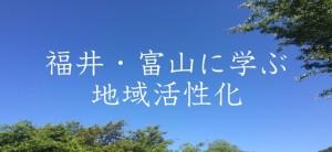 toyamafukui
