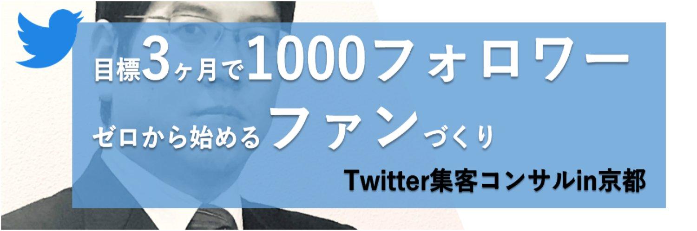 Twitter集客コンサルin京都