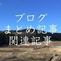 ブログ運営まとめ記事関連記事